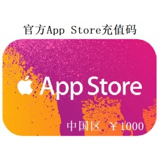 AppStore充值码 1000元 AppleID充值
